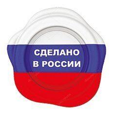 сделано в россии2_R